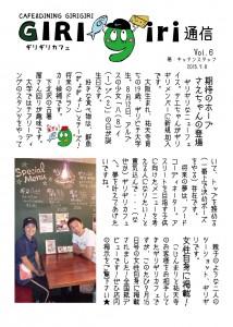 20150908 ギリギリ通信-06