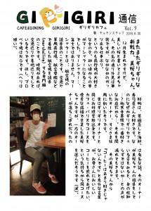 20160630 ギリギリ通信Vol.9