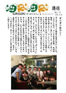 20161226 ギリギリ通信Vol.11
